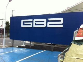 gb111.jpg