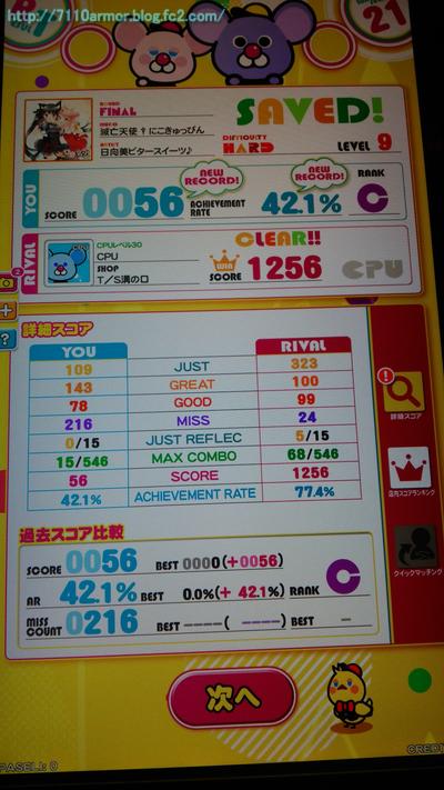 20141214_1[23]