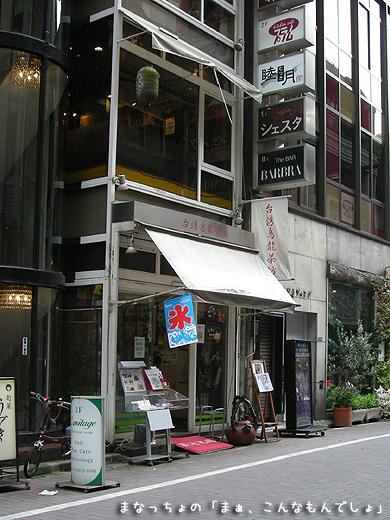 銀座・三徳堂