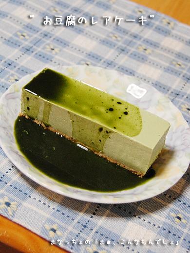 お豆腐のレアケーキ