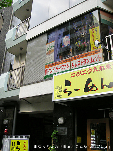 ムット2号店