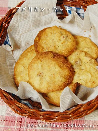 アメリカン・クッキー