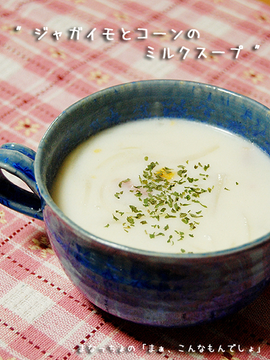 ジャガイモとコーンのミルクスープ