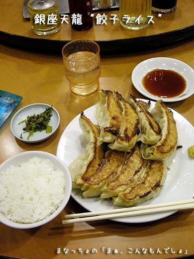 天龍「餃子ライス」