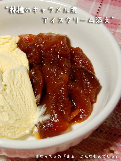 林檎のキャラメル煮アイスクリーム添え