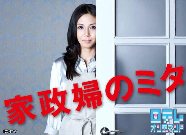 家政婦のミタ2