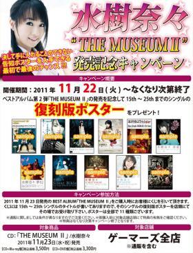 111122_mizuki_poster600.jpg