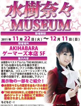 111122_mizukimuseum_600.jpg