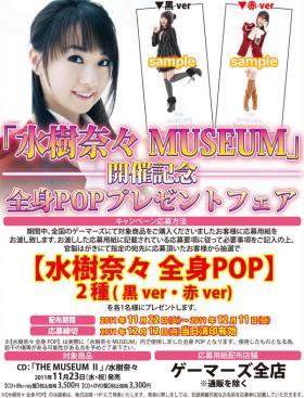 mizukimuseum2pop.jpg