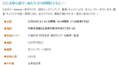 tamayuragatari01.jpg