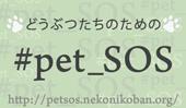 pet_sos