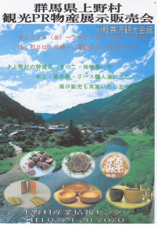 軽井沢+1_convert_20110823232622