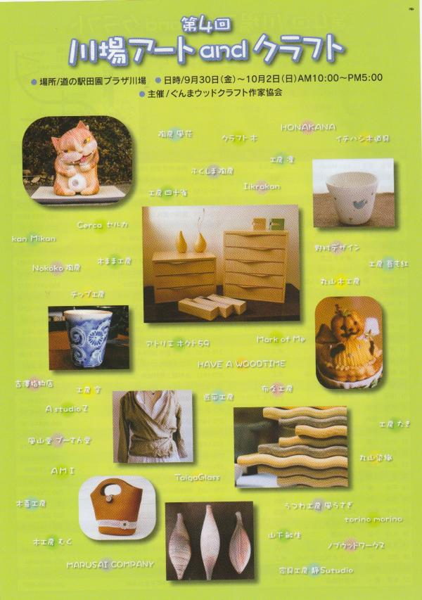 浜名湖_convert_20110930000838
