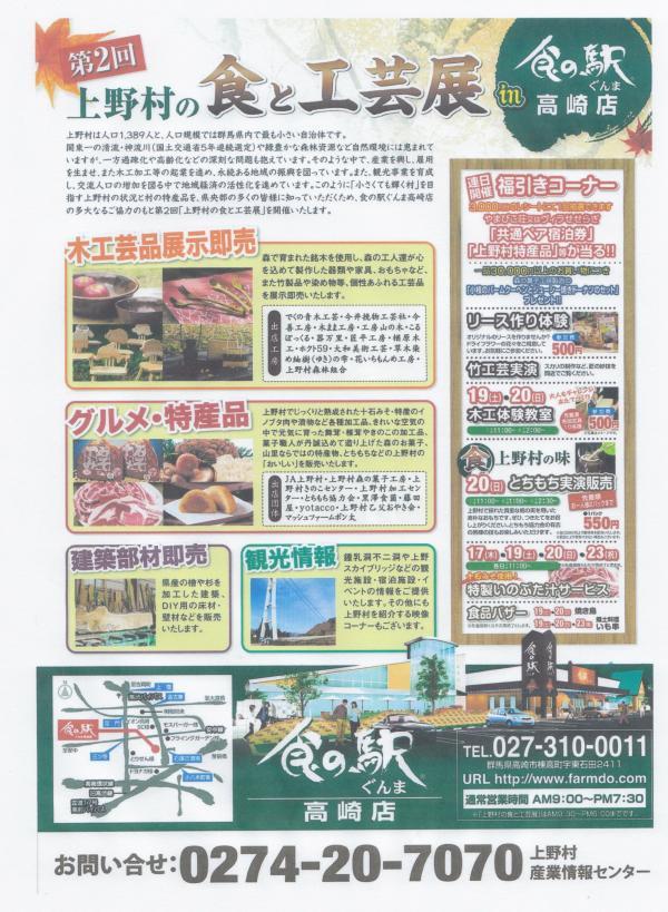 食の駅+7_convert_20111108184109