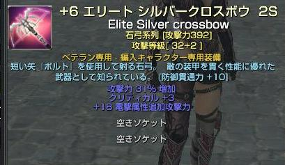 EL銀弓2s