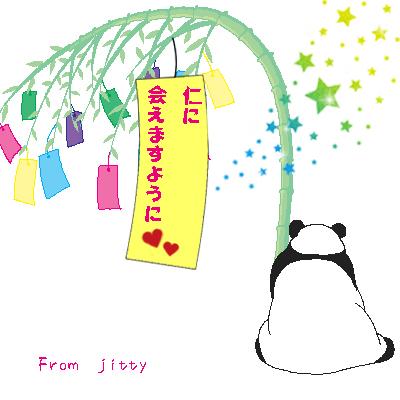 tanabataのコピー