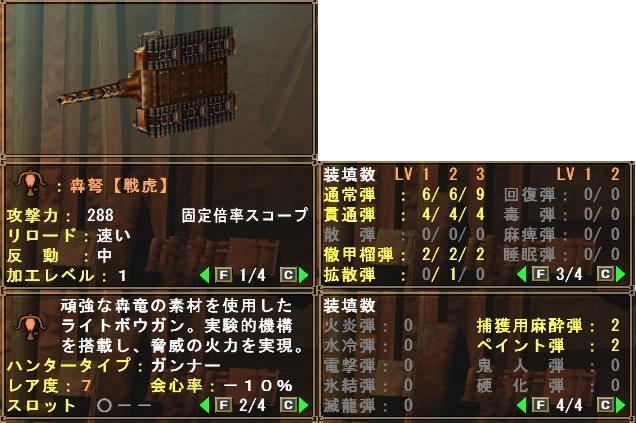 轟弩【大戦虎】   【MHXX   -