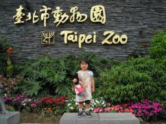 台北動物園1