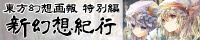 b_toho_shingensoukikou.jpg