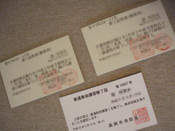P7055625_convert_20100705173645.jpg