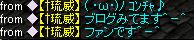 【†琉威】1