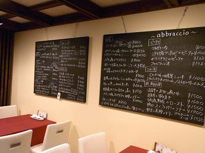 店内の黒板