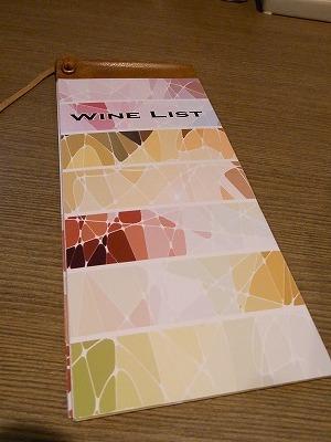 ワインリスト