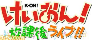 けいおん!放課後ライブ!!画像