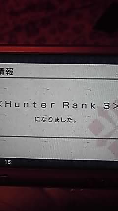 ハンターランク3!