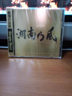 湘南乃風CD