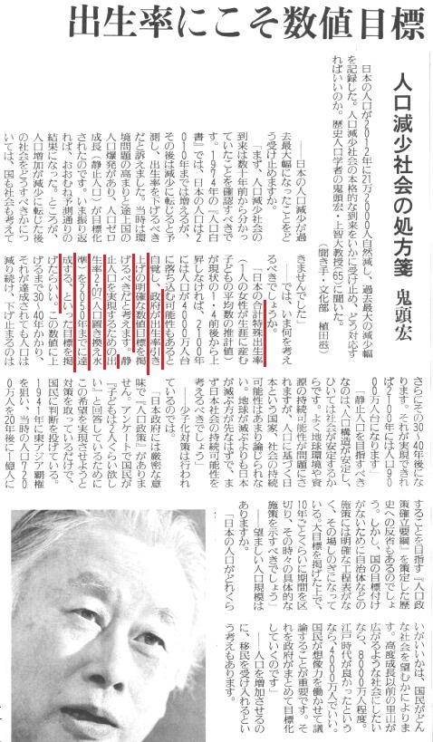 読売 H25.1.21.jpg