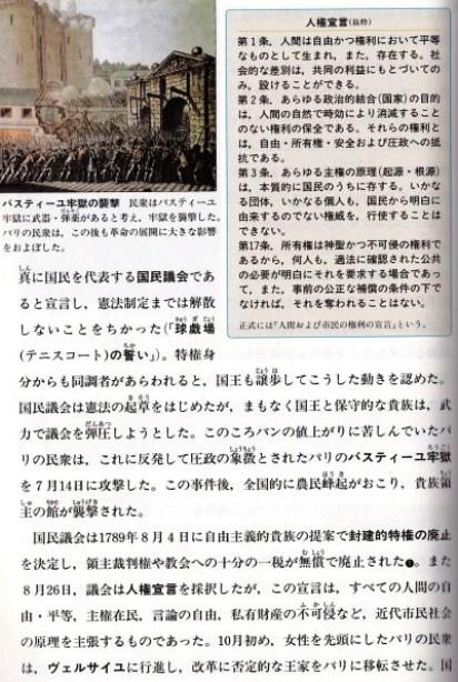 仏革命3.jpg