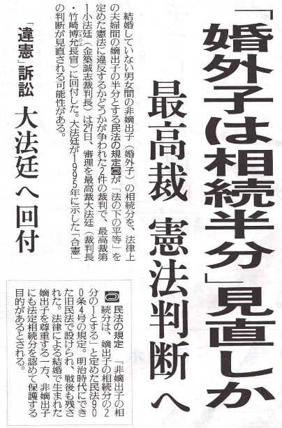読売H25.2.28 非摘出子
