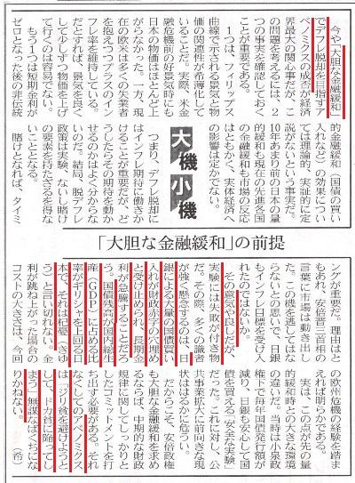 日経H25.3.5.jpg