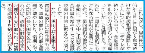 読売H25.3.5 1.jpg