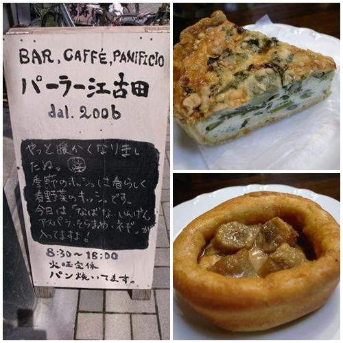 パーラー江古田パン