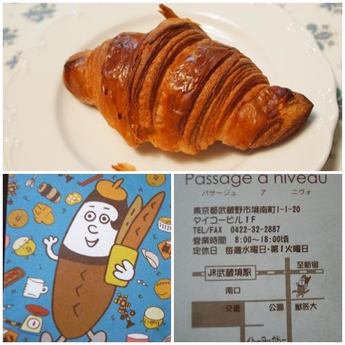 武蔵境ぱサージュニヴォ