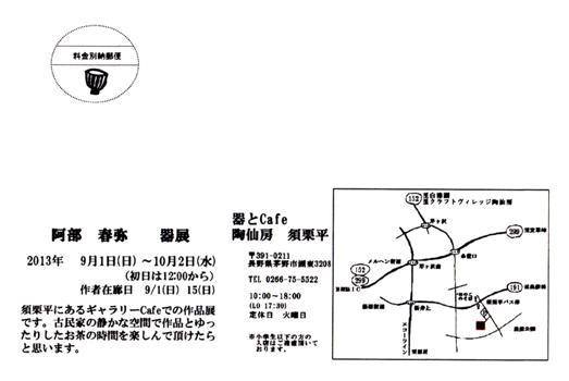 須栗平2013