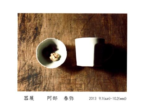 須栗平2013表