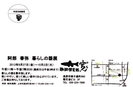 寛2013B