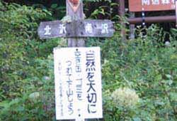 yatugatake002.jpg