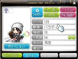 Maple120216_221807.jpg