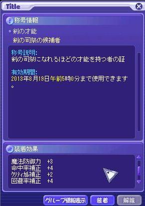 TWCI_2013_8_12_20_10_37.jpg