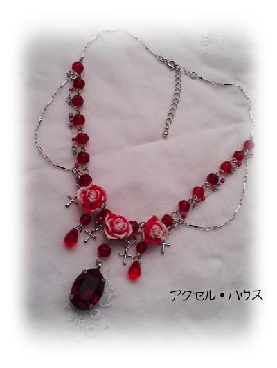 100709赤薔薇姫