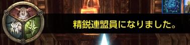 精鋭連盟員02