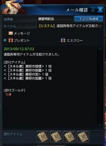 精鋭連盟員03