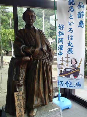 sennsuijima no ryouma