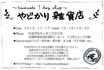 yadokari2010-11-17.jpg