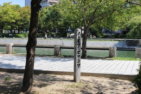 ノーモア・ヒロシマ(20140909)
