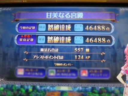 甘美なる宮殿踏破(20141004)